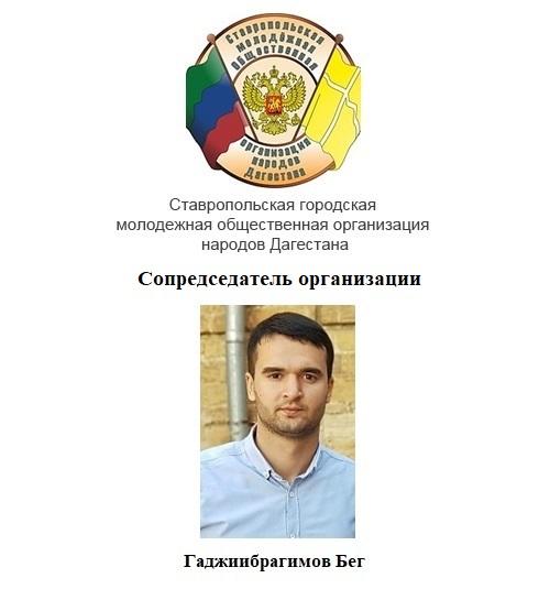 Ставропольская городская молодежная общественная организация народов Дагестана