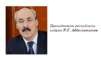 Президентом республики избран Р. Г. Абдулатипов